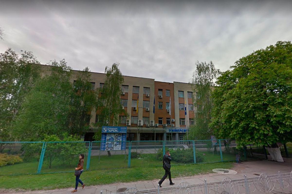 Университет «КРОК»